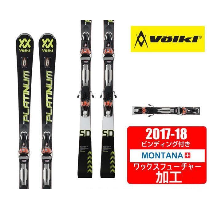 【クーポン利用で1000円引 11/18 23:59まで】 フォルクル Volkl スキー板セット 金具付 メンズ PLATINUM SD SPEEDWALL 12.0D + S-r-MOTION2 12.0D RACE【WAX】