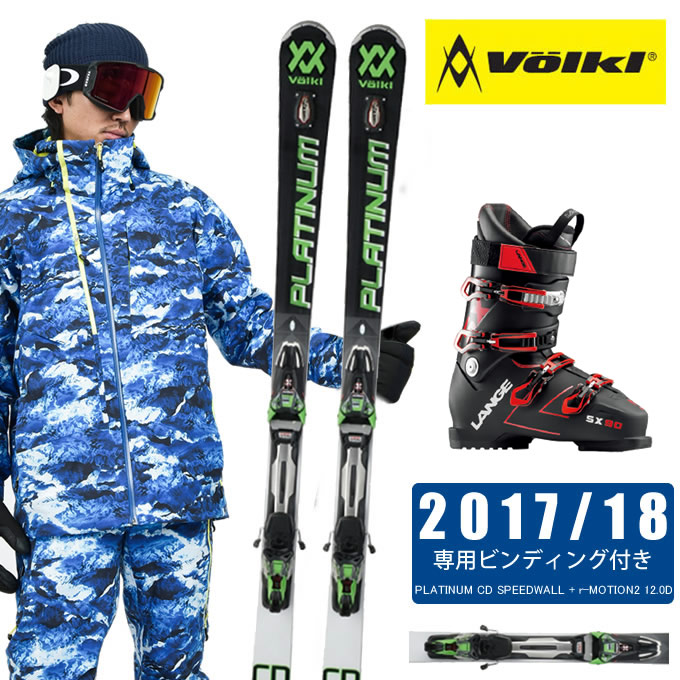 フォルクル Volkl スキー板 3点セット メンズ PLATINUM CD SPEEDWALL 12.0D + r-MOTION2 12.0D GR + SX 90 スキー板+ビンディング+ブーツ