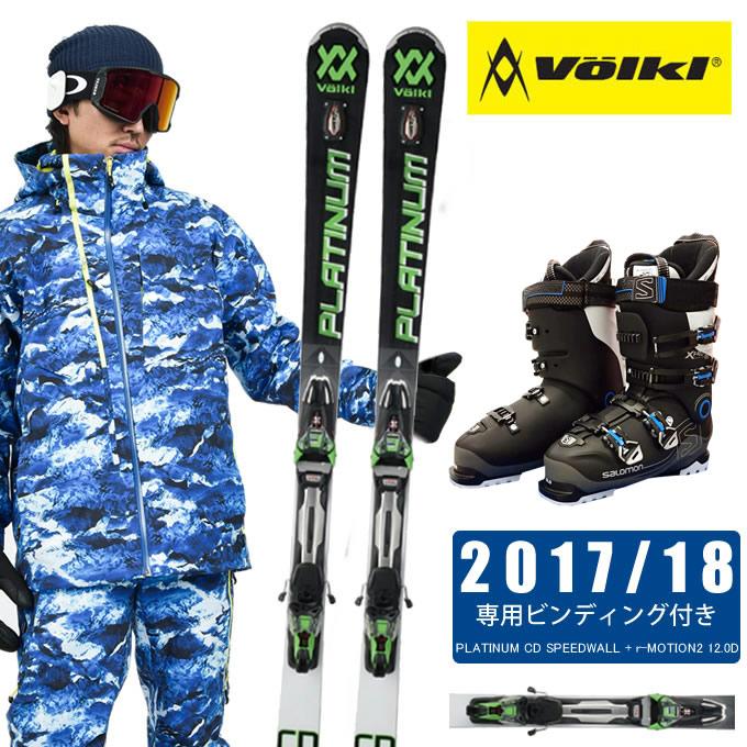 フォルクル Volkl スキー板 3点セット PLATINUM CD SPEEDWALL 12.0D + r-MOTION2 + X-PRO SPORTS 100 スキー板+ビンディング+ブーツ