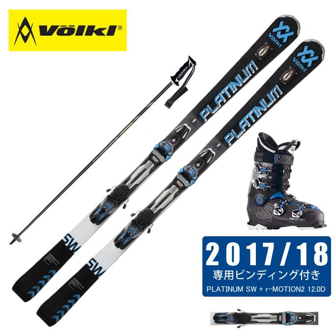 【クーポン利用で1000円引 11/18 23:59まで】 フォルクル Volkl スキー板 4点セット メンズ PLATINUM SW SPEEDWALL 12.0D + S-r-MOTION2 12.0D BL + X PRO 90 + CX-FALCON