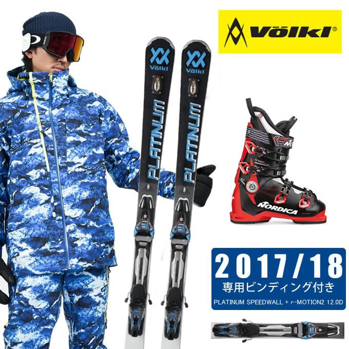 フォルクル Volkl スキー板 3点セット メンズ PLATINUM SW SPEEDWALL 12.0D + r-MOTION2 12.0D + SPEEDMACHINE 110 スキー板+ビンディング+ブーツ