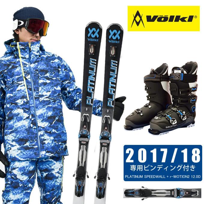 フォルクル Volkl スキー板 3点セット メンズ PLATINUM SW SPEEDWALL 12.0D + r-MOTION2 12.0D + X-PRO SPORTS 100 スキー板+ビンディング+ブーツ