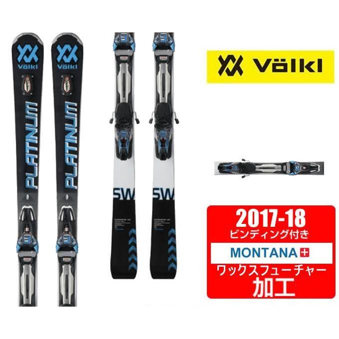 【クーポン利用で1000円引 11/18 23:59まで】 フォルクル Volkl スキー板 セット金具付 メンズ PLATINUM SW SPEEDWALL 12.0D + r-MOTION2 12.0D BL【WAX】