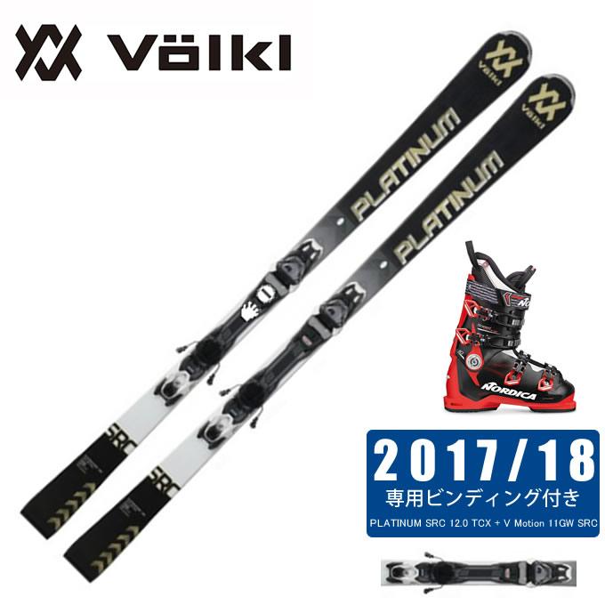 【1/27 20:00~1/28 1:59はクーポン利用で4500円引 】 フォルクル Volkl スキー板 3点セット メンズ PLATINUM SRC 12.0 TCX + V Motion 11GW SRC + SPEEDMACHINE 110 スキー板+ビンディング+ブーツ