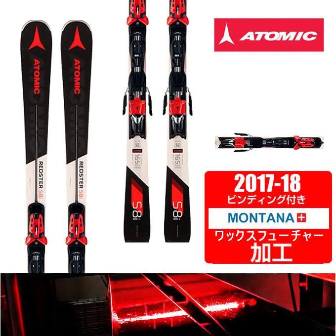 【クーポン利用で1000円引 11/18 23:59まで】 アトミック ATOMIC スキー板セット 金具付 メンズ REDSTER S8i + X12TL 【WAX】