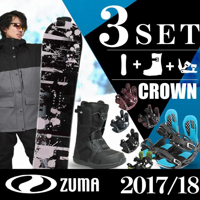 スノーボード 3点セット メンズ ツマ ZUMA CROWN+AXEL 2+SUPERB ボード+ビンディング+ブーツ