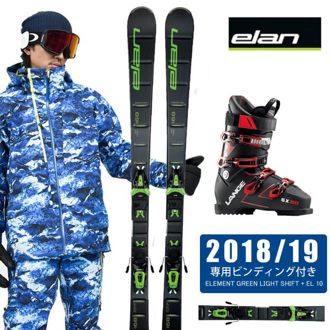 【クーポン利用で1000円引 11/18 23:59まで】 エラン ELAN スキー板 3点セット メンズ ELAMENT GREEN LS + EL 10 + SX 90 スキー板+ビンディング+ブーツ