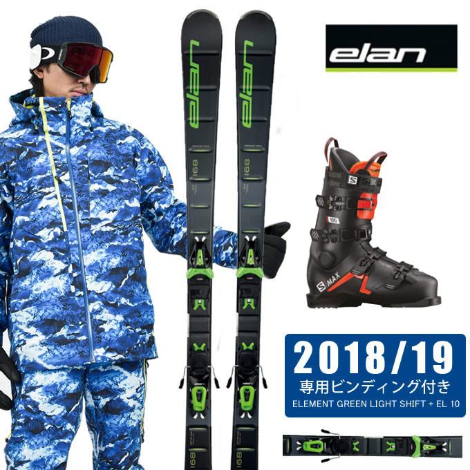 【クーポン利用で1000円引 11/18 23:59まで】 エラン ELAN スキー板 3点セット メンズ ELAMENT GREEN LS + EL 10 + S/MAX 100 スキー板+ビンディング+ブーツ
