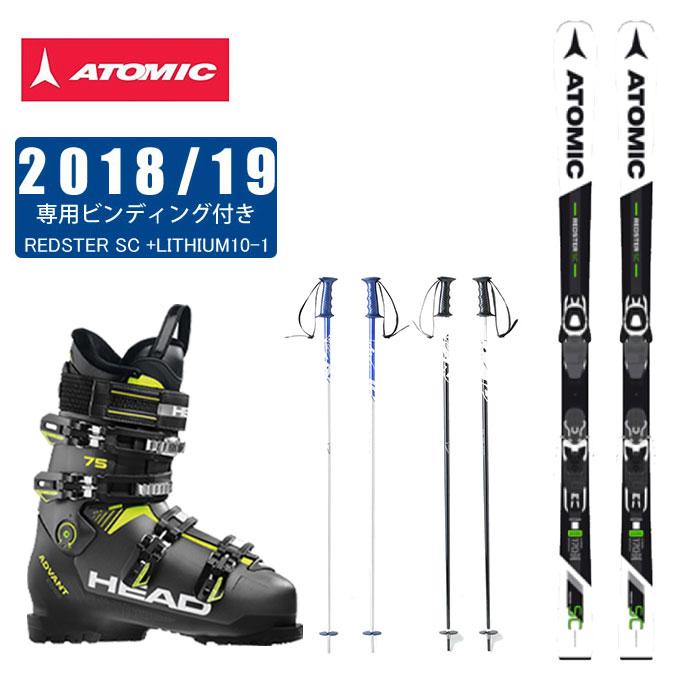 【ポイント3倍 10/4 15:00~10/11 8:59】 アトミック ATOMIC スキー板 4点セット メンズ REDSTER SC + LITHIUM10-1 + ADVANT EDGE 75 + SLALOM