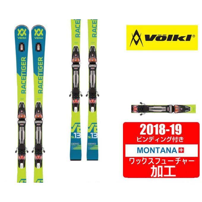 フォルクル Volkl スキー板セット 金具付 RACETIGER SL DEMO +r-M12.0GW 【WAX】