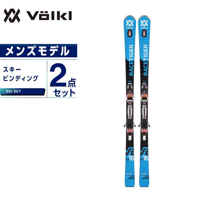 【スキーセットクーポンで10%OFF 12/19 20:00~12/26 1:59】 フォルクル Volkl スキー板 セット金具付 メンズ スキー板+ビンディング RACETIGER SX DEMO +r-M12.0GW
