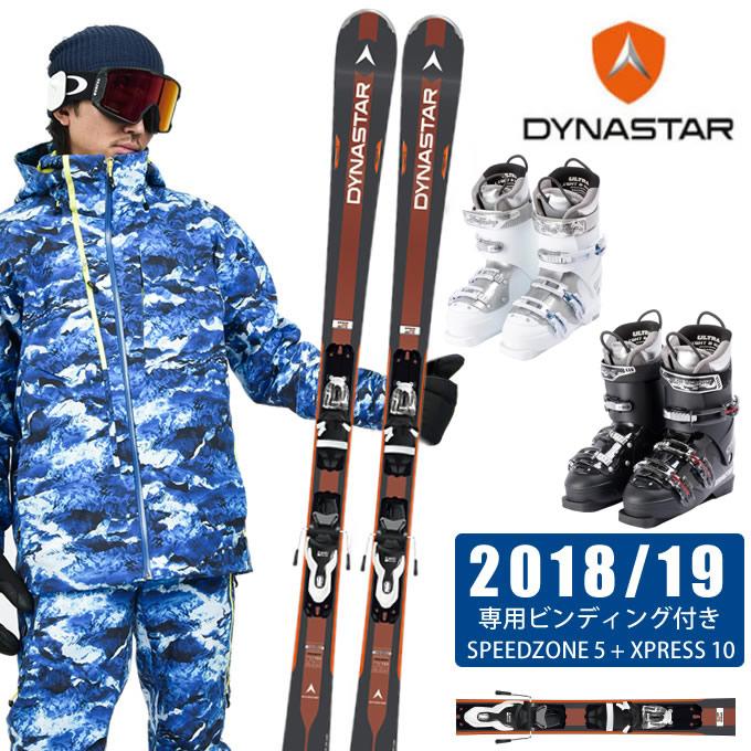 ディナスター DYNASTAR スキー板 3点セット SPEEDZONE 5 + XPRESS 10 + CARVE7 スキー板+ビンディング+ブーツ