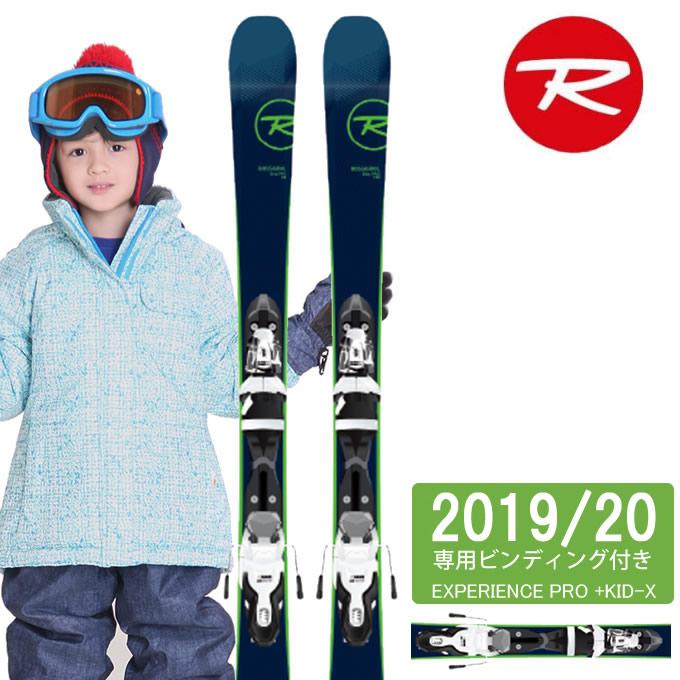 ロシニョール ROSSIGNOL ジュニア スキー板 セット金具付 EXPERIENCE PRO +KID-X エクスペリエンス プロ