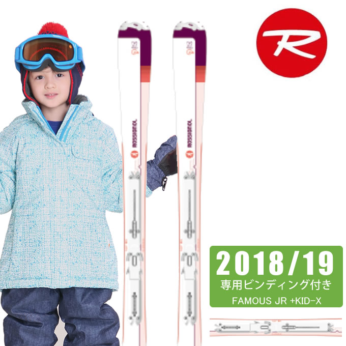 ロシニョール ROSSIGNOL ジュニア スキー板 セット金具付 FAMOUS JR +KID-X フェイマス ジュニア