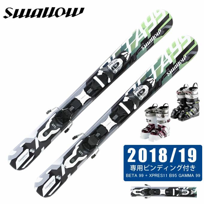 スワロー Swallow FUNスキー板 3点セット メンズ BETA 99 + XPRES11 B95 + CARVE7 スキー板+ビンディング+ブーツ