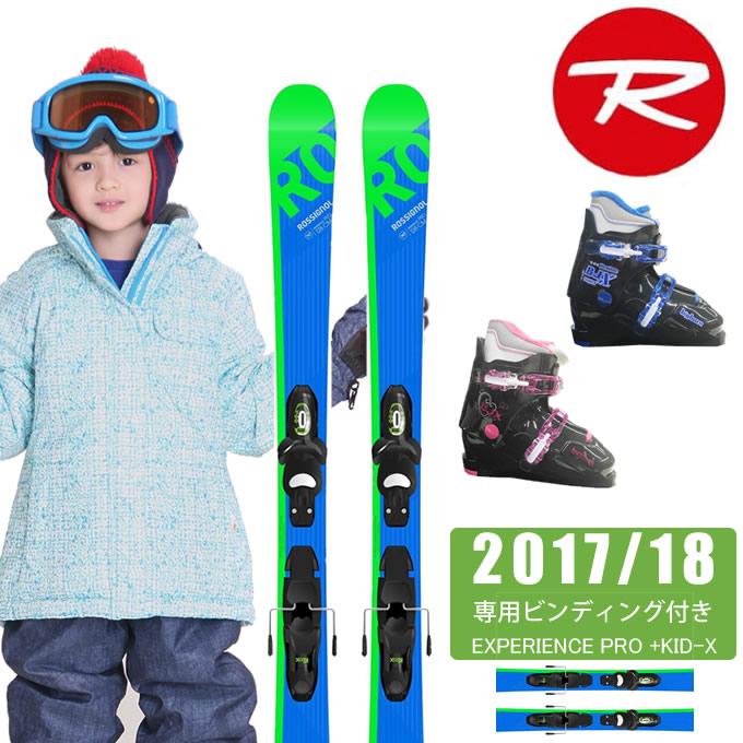 【クーポン利用で1000円引 11/18 23:59まで】 ロシニョール ROSSIGNOL ジュニア スキー3点セット EXPERIENCE PRO + KID-X EXPERIENCE + BJ-X
