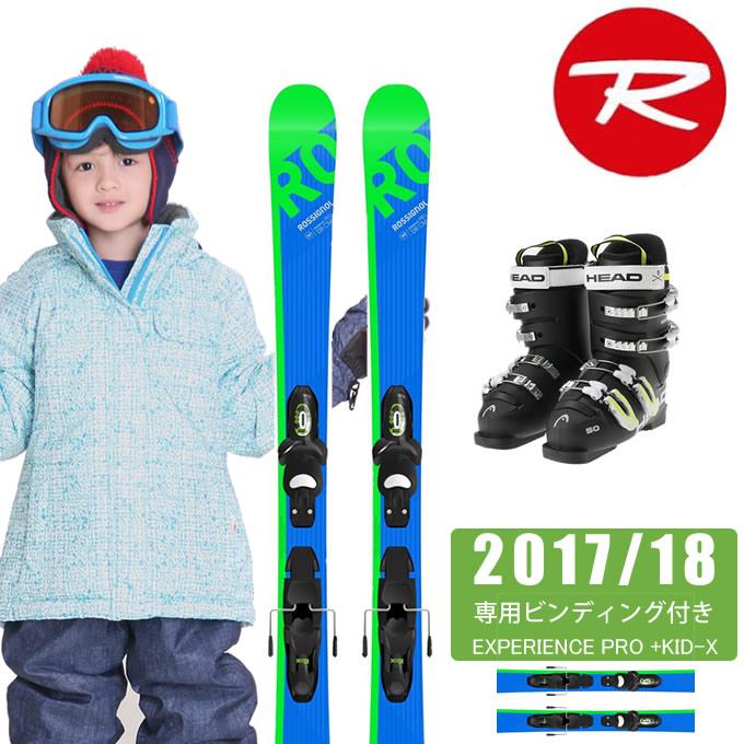 ロシニョール ROSSIGNOL ジュニア スキー3点セット EXPERIENCE PRO + KID-X EXPERIENCE + RAPTOR 50