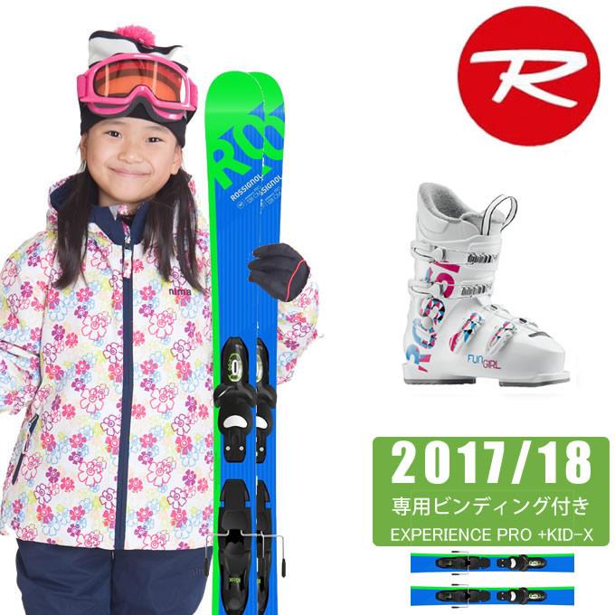 ロシニョール ROSSIGNOL ジュニア スキー3点セット EXPERIENCE PRO + KID-X EXPERIENCE + FUNGIRL J4