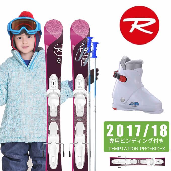 ロシニョール ROSSIGNOL ジュニア スキー4点セット TEMPTATION PRO + KID-X + JX-10 + SLALOM JR