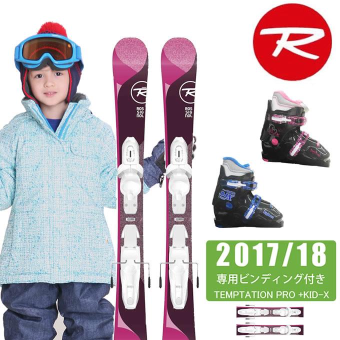【クーポン利用で1000円引 11/18 23:59まで】 ロシニョール ROSSIGNOL ジュニア スキー3点セット TEMPTATION PRO +KID-X + BJ-X