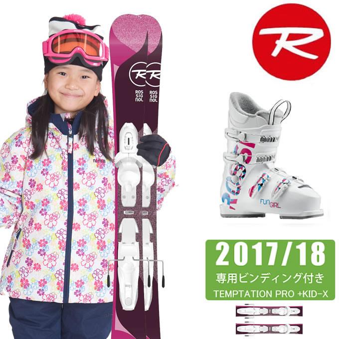 ロシニョール ROSSIGNOL ジュニア スキー3点セット TEMPTATION PRO +KID-X + FUNGIRL J4