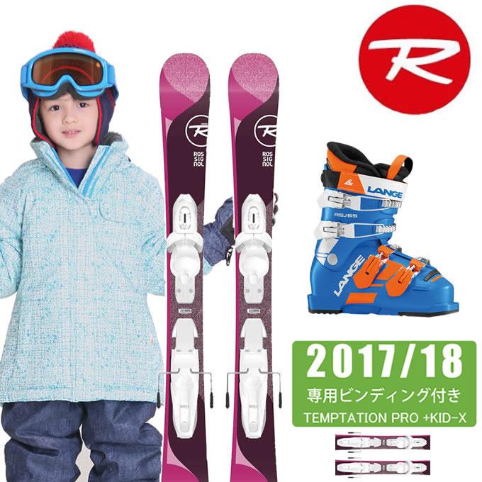 ロシニョール ROSSIGNOL ジュニア スキー3点セット TEMPTATION PRO +KID-X + RSJ 65