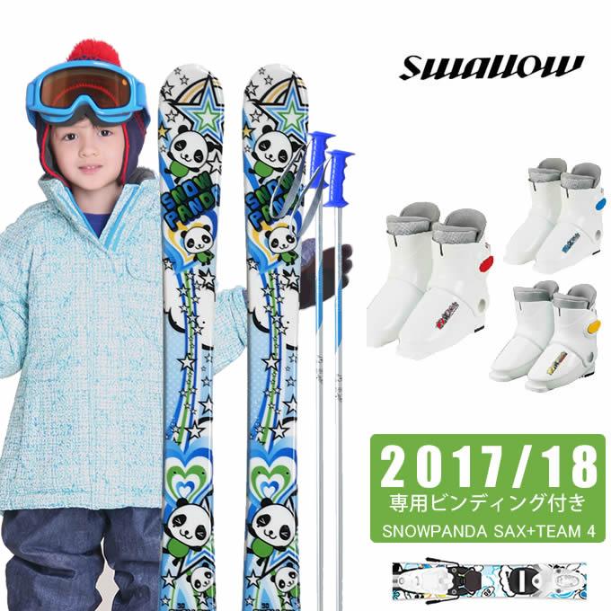 スワロー Swallow ジュニア スキー4点セット SNOWPANDA SAX+TEAM 4 + 10K + SLALOM JR