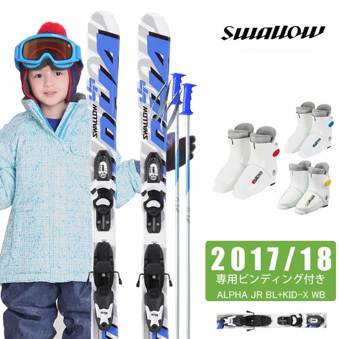スワロー Swallow ジュニア スキー4点セット ALPHA JR + KID-X + 10K + SLALOM JR