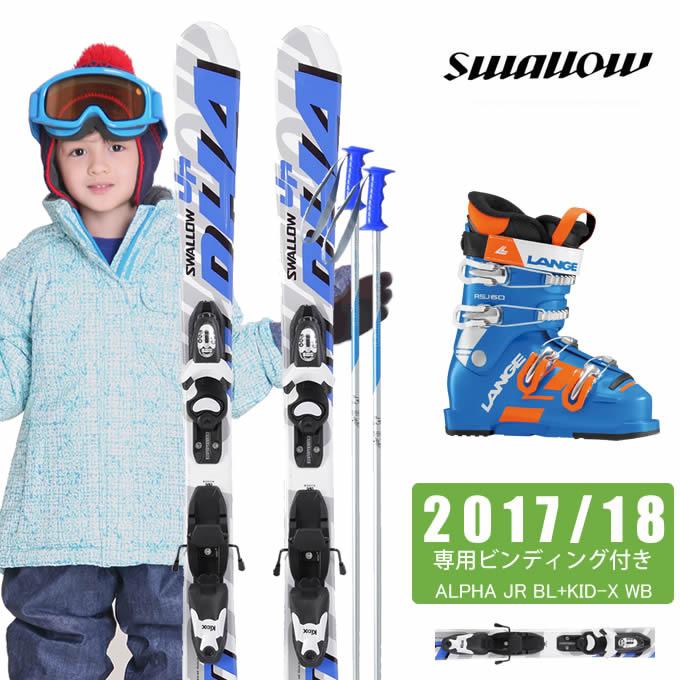 スワロー Swallow ジュニア スキー4点セット ALPHA JR + KID-X + RSJ 60 + SLALOM JR