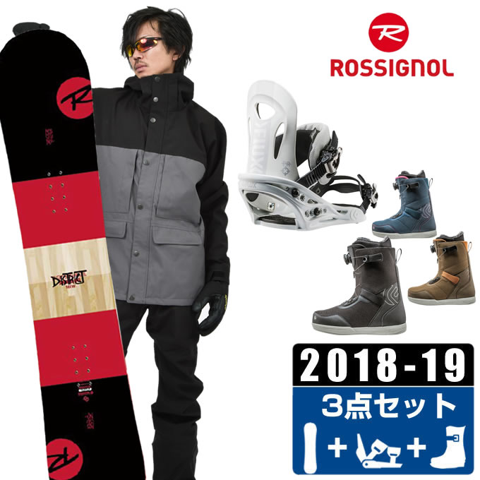 ロシニョール ROSSIGNOL スノーボード 3点セット メンズ DISTRICT + BASIC series PR + FL-BOA ボード+ビンディング+ブーツ