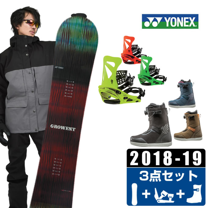 ヨネックス スノーボード 3点セット メンズ GROWENT + DSL + FL BOA ボード+ビンディング+ブーツ YONEX