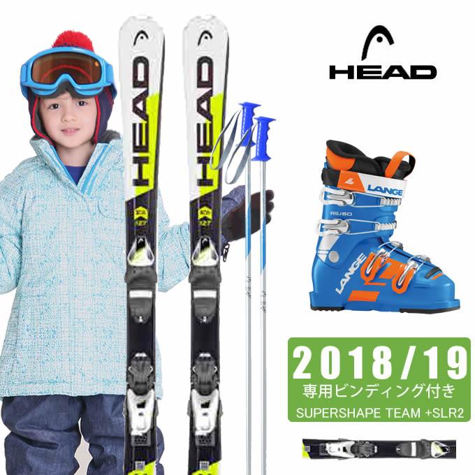 ヘッド HEAD ジュニア スキー4点セット SUPERSHAPE TEAM + SLR 4.5AC SS TEAM + RSJ 60 + SLALOM JR