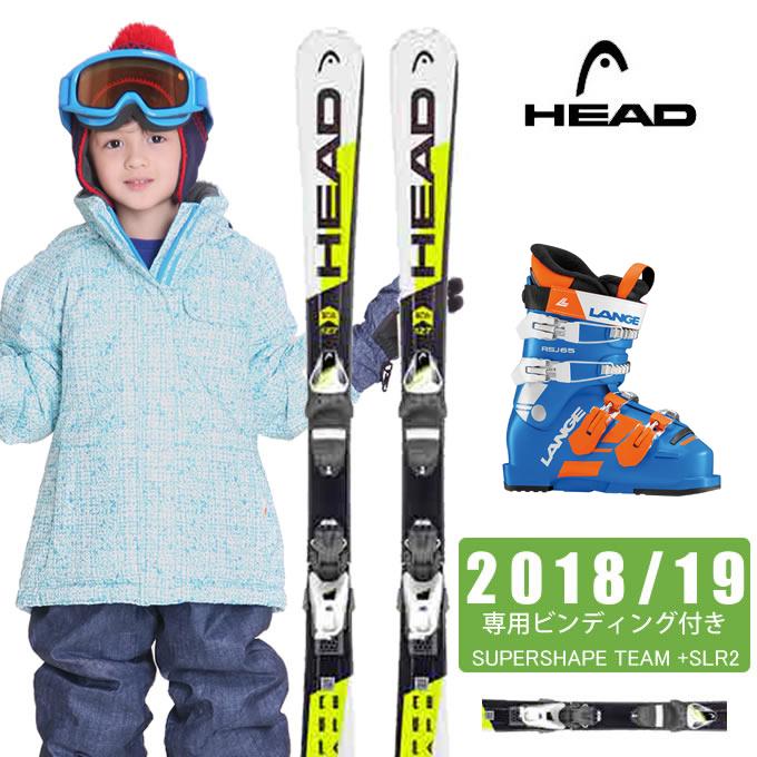 ヘッド HEAD ジュニア スキー3点セット SUPERSHAPE TEAM + SLR 4.5AC SS TEAM + RSJ 65 スキー板+ビンディング+ブーツ