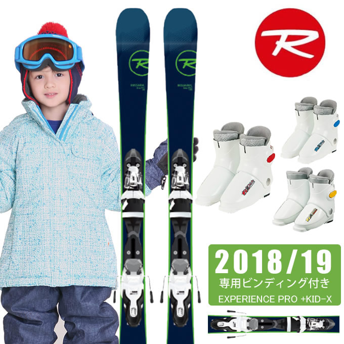 ロシニョール ROSSIGNOL ジュニア スキー3点セット EXPERIENCE PRO + KID-X EXPERIENCE PRO + 10K