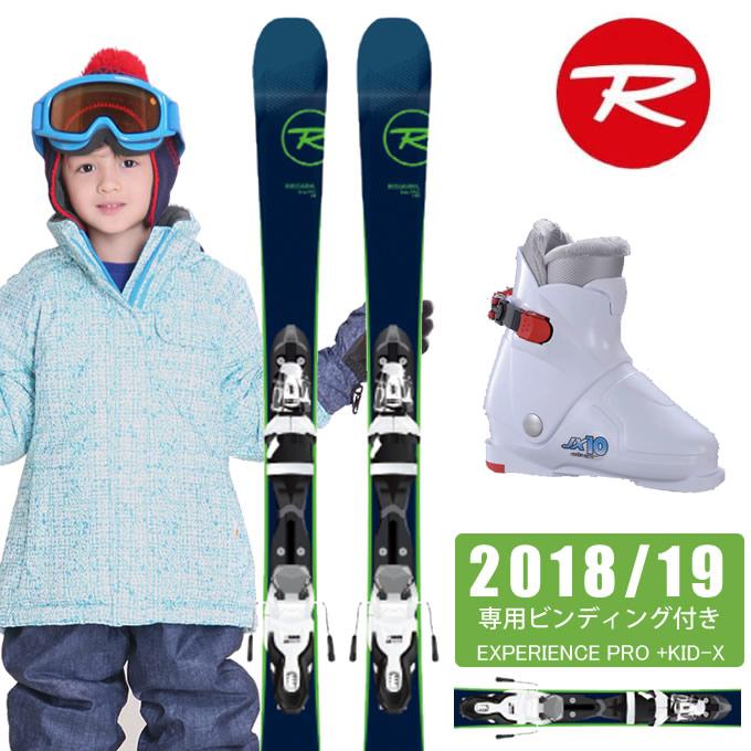 ロシニョール ROSSIGNOL ジュニア スキー3点セット EXPERIENCE PRO + KID-X EXPERIENCE PRO + JX-10 スキー板+ビンディング+ブーツ
