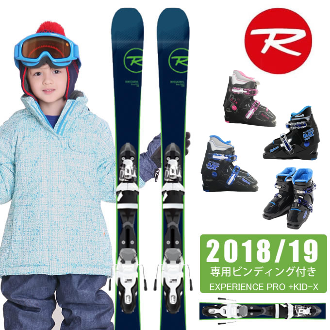 【クーポン利用で1000円引 11/18 23:59まで】 ロシニョール ROSSIGNOL ジュニア スキー3点セット EXPERIENCE PRO + KID-X EXPERIENCE PRO + BJ-X