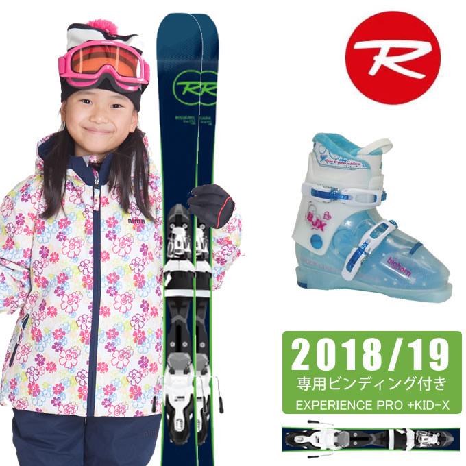 ロシニョール ROSSIGNOL ジュニア スキー3点セット EXPERIENCE PRO + KID-X EXPERIENCE PRO + BJ-X TYPE-P