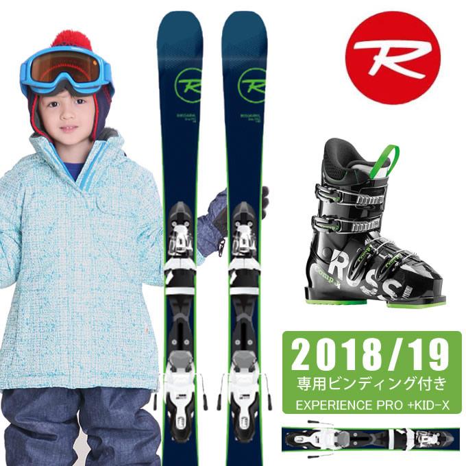 ロシニョール ROSSIGNOL ジュニア スキー3点セット EXPERIENCE PRO + KID-X EXPERIENCE PRO + RBF5070