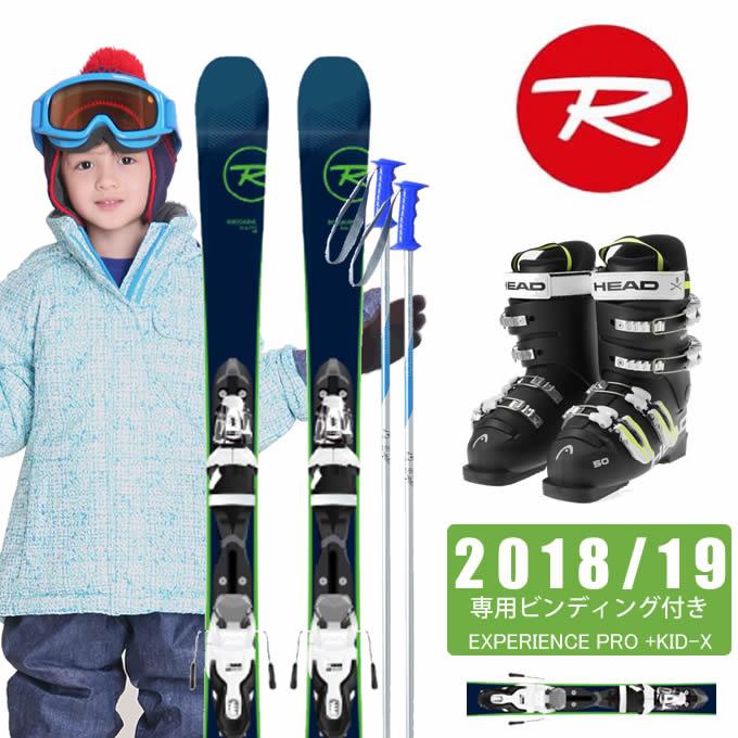 ロシニョール ROSSIGNOL ジュニア スキー4点セット EXPERIENCE PRO + KID-X + RAPTOR 50 + SLALOM JR