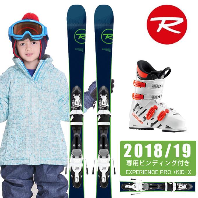 ロシニョール ROSSIGNOL ジュニア スキー3点セット EXPERIENCE PRO + KID-X EXPERIENCE PRO + RBH5050