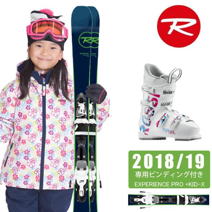 ロシニョール ROSSIGNOL ジュニア スキー3点セット EXPERIENCE PRO + KID-X EXPERIENCE PRO + RBG5080-H