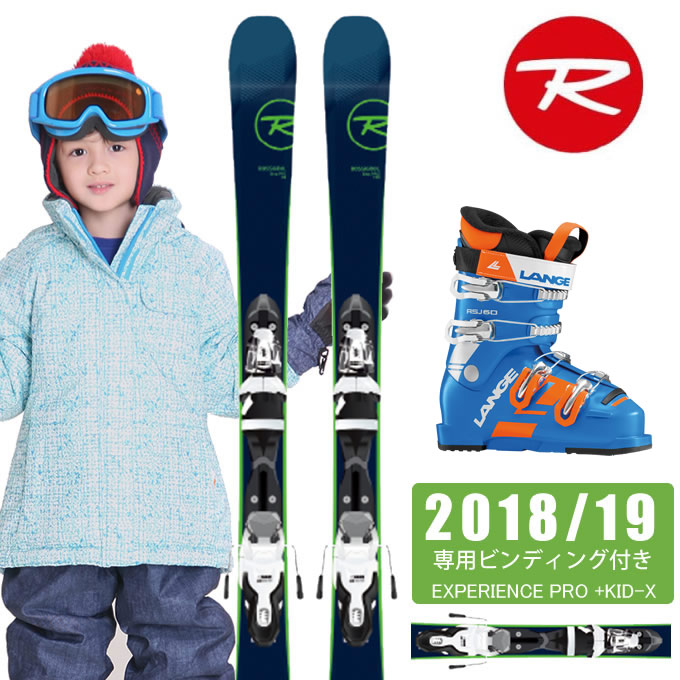 ロシニョール ROSSIGNOL ジュニア スキー3点セット EXPERIENCE PRO + KID-X EXPERIENCE PRO + LBG5120