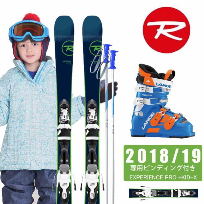 【クーポン利用で1000円引 11/18 23:59まで】 ロシニョール ROSSIGNOL ジュニア スキー4点セット EXPERIENCE PRO +KID-X + RSJ 65 + SLALOM JR