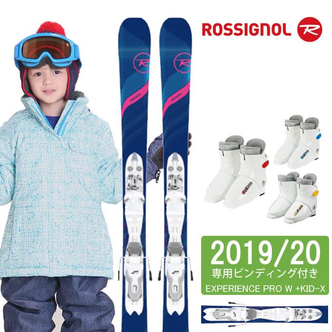 ロシニョール ROSSIGNOL ジュニア スキー3点セット EXPERIENCE PRO W + KID-X + 10K