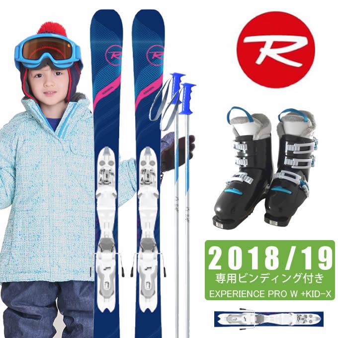 ロシニョール ROSSIGNOL ジュニア スキー4点セット EXPERIENCE PRO W + KID-X + EZ8 + SLALOM JR