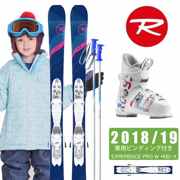 【クーポン利用で1000円引 11/18 23:59まで】 ロシニョール ROSSIGNOL ジュニア スキー4点セット EXPERIENCE PRO W + KID-X + FUN GIRL J3 + SLALOM JR