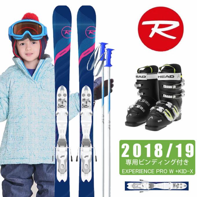 【クーポン利用で1000円引 11/18 23:59まで】 ロシニョール ROSSIGNOL ジュニア スキー4点セット EXPERIENCE PRO W + KID-X + RAPTOR 50 + SLALOM JR