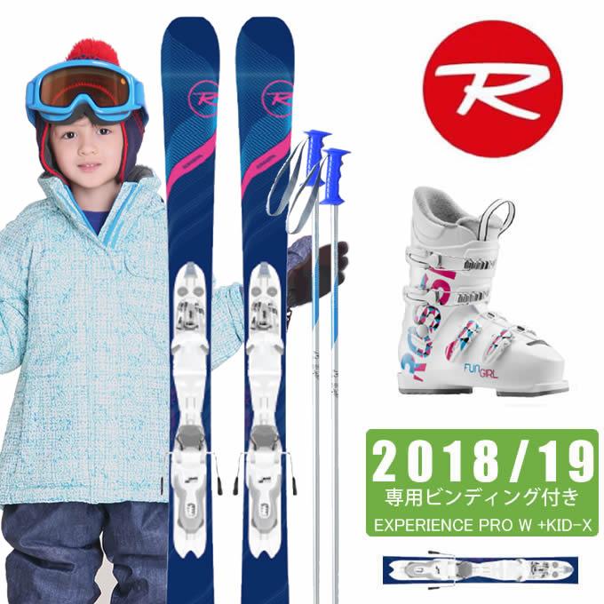 ロシニョール ROSSIGNOL ジュニア スキー4点セット EXPERIENCE PRO W + KID-X + FUN GIRL J4 + SLALOM JR
