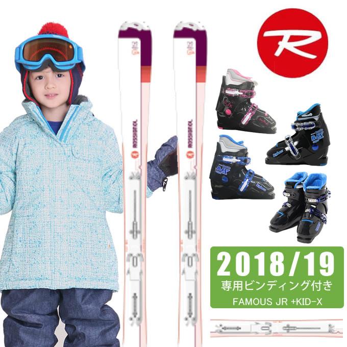 ロシニョール ROSSIGNOL ジュニア スキー3点セット FAMOUS JR + KID-X FAMOUS JR + BJ-X
