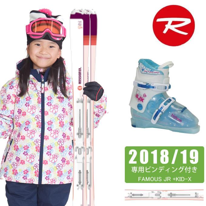 ロシニョール ROSSIGNOL ジュニア スキー3点セット FAMOUS JR + KID-X FAMOUS JR + BJ-X TYPE-P